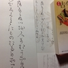 本阿弥切(古今和歌集589)