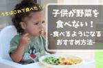 子供が野菜を食べない!おすすめの食べさせる方法・野菜不足対策