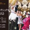 『日本インターナショナルダンス選手権大会』が動画配信されます♪