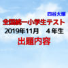 全国統一小学生テスト出題内容・偏差値-点数表(2019/11/3:4年生・四谷大塚・全統一)