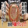 秋田の新名物!アンドーナツ(山口製菓店)、別名油パン!見かけよりもあっさり!?