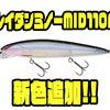 【ノリーズ】釣れるジャークベイト「レイダンミノーMID110F」に新色追加!