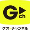 ゲオチャンネルの無料体験に登録して「進撃!巨人中学校」を見た