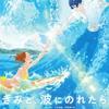 【アニメ映画】『きみと、波にのれたら』:湯浅政明監督らしい夏の眩しさと水の透明度が踊り出す!