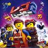 レゴ ムービー 2:何より難しいのはね、心を開くことなんだよ【映画名セリフ】
