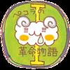 忘れられた塔~初任給3万円スタート~