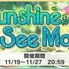 イベント「Sunshine see may」が開催中!!