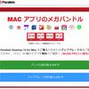Parallels、「Parallels Desktop 14 for Mac」購入で6万円以上相当のアプリ10種類が無料になる期間限定プロモーション「MAC アプリのメガバンドル」を開催