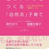【本】 運のいい子をつくる「自然流」子育て/神代ゆう・御園生雅子