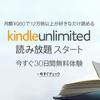 Kindle Unlimitedの読み放題は本当?  月額980円で見れるの?