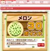 【ECナビ速報】投稿主、メロンを無事収穫しご満悦【ミニゲーム】