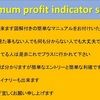 最高の利益・Maxim90%profit「Maximum profit indicator soft」は推奨です