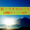 【新ソラチカルート81%】手間をかけたくない方にお勧め、LINEポイントからANAマイルへの交換ルート