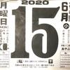 6月15日(月)2020 🌗閏4月24日