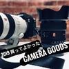 【買ってよかったモノ2019】カメラグッズ