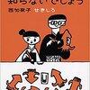 【読書メモ】『ダイオウイカは知らないでしょう』西加奈子・せきしろ