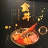 【香港】で海鮮食べたくなったら錦丼『Nishiki Don』でしょ!