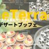 2020年7月再開!ウェスティンホテル東京【ザ・テラス デザートブッフェ】テーマはチーズ