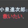 小泉進次郎を救いたい。