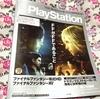 電撃PSでプチデポットインタビュー!PS4メゾン・ド・魔王の情報に小説版も?!