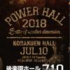 【長州力プロデュース】POWER HALL 2018 を見た感想。ネタバレ有り。