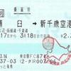 浦臼→新千歳空港 乗車券
