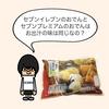 温めるだけの『セブンプレミアムのおでん』が手軽で便利♪|9種18品(1007g)|コンビニ惣菜