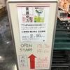 三浦崇宏さんと橋口幸生さんのトークイベントに行ってきた