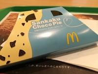 マック「三角チョコパイ」クッキー&クリームは1カ月前後の期間限定販売。文字通りお早めに。