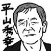 【邦画監督】平山秀幸監督作品レビュー--持ち前の「暗さ」で文芸大作を重厚そうに映画化する職人監督
