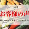 【ご紹介】お客様の声(四柱推命 占い師 結斗)