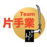 Team 片手業