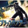 """【映画レビュー】 『ブラックパンサー』は、""""マーベル版ライオンキング""""であり、""""インフィニティ・ウォー""""のプロローグ。"""