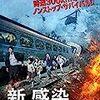緊張感溢れる閉鎖空間でのゾンビとベタドラマ 映画「新幹線 ファイナル・エクスプレス」