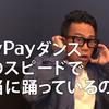 宮川大輔がPayPayのCMで踊っていたダンスのキレが本物か、検証する動画が公開