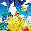 【映画28作目(2020年公開)】「クレヨンしんちゃん 激突! ラクガキングダムとほぼ四人の勇者」の感想