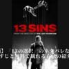 【映画】『13の選択』のネタバレなしのあらすじと無料で観れる方法!