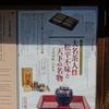 【畠山記念館】蝶螺鈿蒔絵手箱