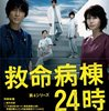 救命病棟24時 第4シリーズ【感想】