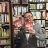 板坂裕治郎 氏の2000人以上の成功者に学ぶ書