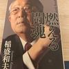 稲盛和夫・燃える闘魂【読書で響いた文言集⑲】