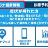 神奈川県LINE公式アカウント「新型コロナ対策パーソナルサポート(行政)」