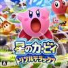 #054 『狂花水月』(安藤浩和/星のカービィ トリプルデラックス/3DS)