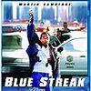 映画「Blue Streak ブルー・ストリーク」を観た