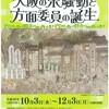 大阪■10/3~12/3■大阪の米騒動と方面委員の誕生