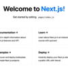 Next.js で React の Server-side Rendering と Static Generation をやる #1