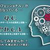 「プロフェッショナルが」 行なっている … 「QC」+「PDCA」 を、体験してみませんか?