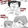 大阪→名古屋と、文字通りアルスを「追っかけ」したGW