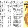 金色の首輪(読み切り童話)