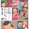 漫画 大阪ハムレット 大人になるって事を、大人やけど、もう一度考える